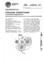 Патент 1333721 Очиститель волокнистого материала