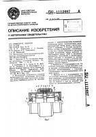 Патент 1112487 Электрическая машина