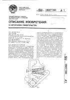 Патент 1607740 Дробилка кормов