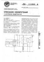 Патент 1115935 Устройство для электроснабжения дизель-поезда