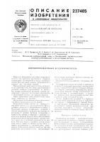 Патент 237485 Патент ссср  237485