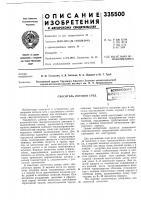 Патент 335500 Патент ссср  335500