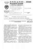 Патент 434365 Устройство для проявления форматных фотоматериалов__в__п^т бфонл