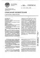 Патент 1722747 Способ изготовления изделий