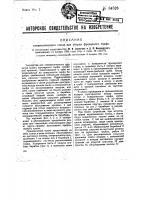 Патент 34526 Пневматическое сопло для уборки фрезерного торфа