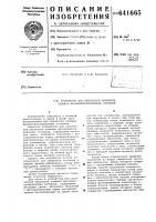 Патент 641665 Устройство для оптической обработки сложных фазоманипулированных сигналов