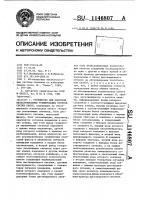 Патент 1146807 Устройство для контроля необслуживаемых усилительных пунктов систем связи