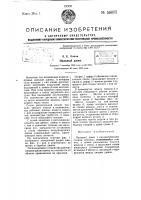 Патент 55077 Пильный джин