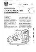 Патент 1373435 Устройство для измельчения преимущественно липкого и комкующегося сырья