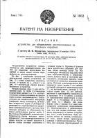Патент 1662 Устройство для обнаружения местоположения затонувших кораблей