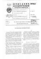 Патент 191963 Регулируемая шарнирная опора