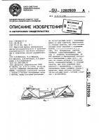 Патент 1202939 Канатная трелевочная установка