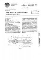 Патент 1638323 Глушитель шума выхлопа двигателя внутреннего сгорания