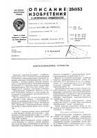 Патент 284153 Короткозамыкающее устройство