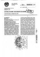 Патент 1805043 Пресс-форма для изготовления железобетонных изделий