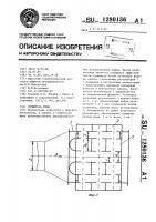 Патент 1280136 Глушитель шума