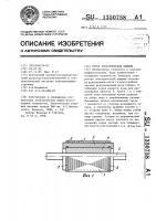 Патент 1350758 Ротор электрической машины