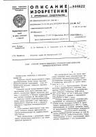 Патент 844622 Способ искусственного структуро-образования торфяно- болотной почвы