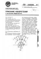 Патент 1233244 Магнитопровод тарированного ротора