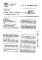 Патент 1789816 Пусковое устройство