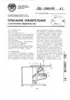 Патент 1368149 Манипулятор