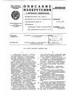 Патент 959830 Способ флотации калийной руды