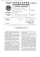 Патент 802133 Устройство для накопления длинно-мерных изделий