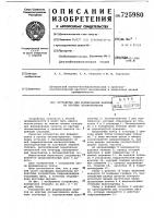 Патент 725980 Устройство для формирования пакетов из круглых лесоматериалов