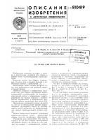 Патент 810419 Стенд для сборки балок