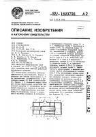 Патент 1423756 Глушитель шума выпуска двигателя внутреннего сгорания