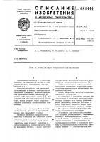 Патент 681444 Устройство для тревожной сигнализации