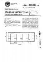 Патент 1191238 Способ изготовления двутавровых балок с перфорированной стенкой