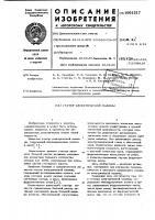 Патент 1001317 Статор электрической машины