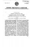Патент 29379 Стержневой комбинационный замок