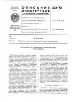 Патент 334172 Устройство для установки длинномерных