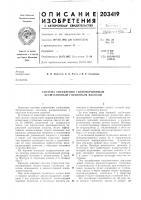 Патент 203419 Система управления гидропоршневым бесштанговым глубинным насосом