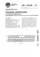 Патент 1420190 Парциальная турбина