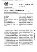 Патент 1738534 Устройство для сварки и наплавки
