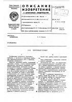 Патент 520275 Чертежный прибор