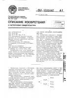 Патент 1523167 Средство обогащения апатитсодержащей руды