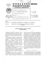 Патент 283364 Устройство для запуска систем телемеханики