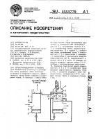 Патент 1553779 Теплоутилизационная установка