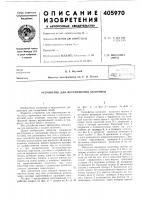 Патент 405970 Устройство для перемещения заготовки