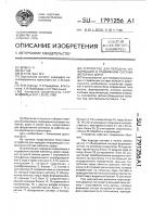 Патент 1791256 Устройство для передачи информации о подвижном составе железных дорог