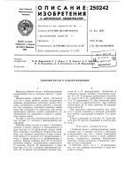 Патент 250242 Ая библиотека