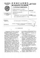 Патент 977522 Валичный джин