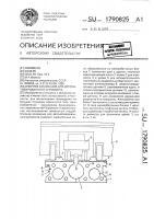 Патент 1790825 Опорное основание для автоматизированного агромоста