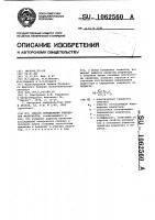 Патент 1062560 Способ определения твердости материалов