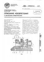 Патент 1483241 Устройство для контроля биения детали относительно наружной резьбовой поверхности