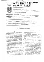 Патент 694131 Измельчитель кормов